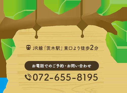 お電話でのご予約・お問い合わせ 06-6775-4618