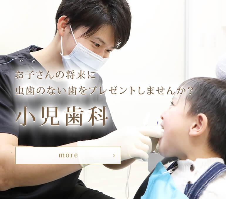 お子さんの将来に虫歯のない歯をプレゼントしませんか? 小児歯科