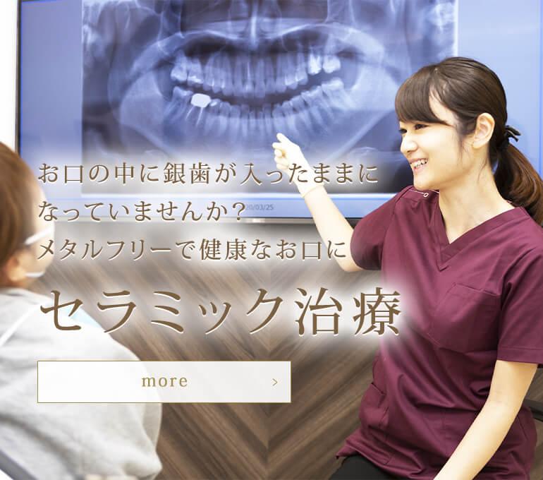 お口の中に銀歯が入ったままになっていませんか?メタルフリーで健康なお口に セラミック治療