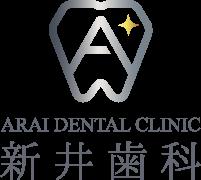 ARAI DENTAL CLINIC 新井歯科