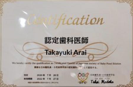 日本離乳食・小児食育学会認定歯科医師