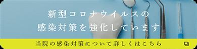茨木市の歯医者、新井歯科では新型コロナウイルスの感染対策を強化しています