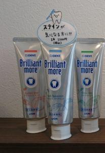 ブリリアントモア 歯磨き粉
