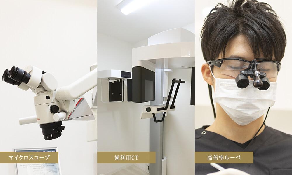 精密な治療を行うための高性能な設備を導入