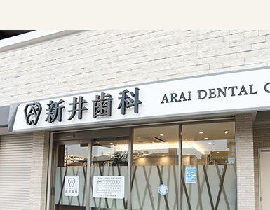 JR茨木駅から徒歩2分 駅近で通いやすい歯科医院