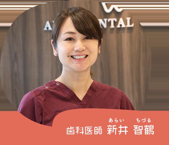 歯科医師 新井 智鶴