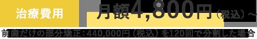 治療費用月額4,800円(税込)~
