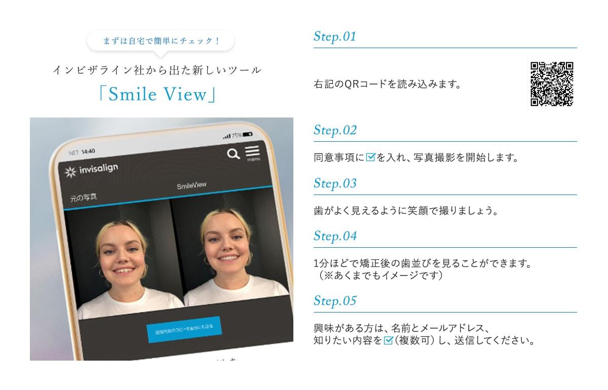インビザライン社から出た新しいツール「Smile View」
