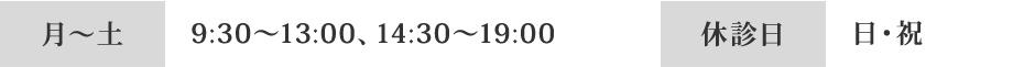 月~土9:30~13:00、14:30~19:00 休診日 日・祝