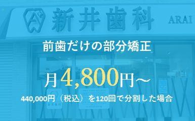 月4,800円~