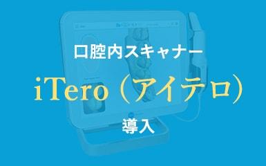 口腔内スキャナーiTero(アイテロ)導入
