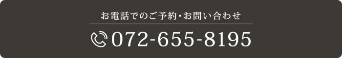 お電話でのご予約・お問い合わせ