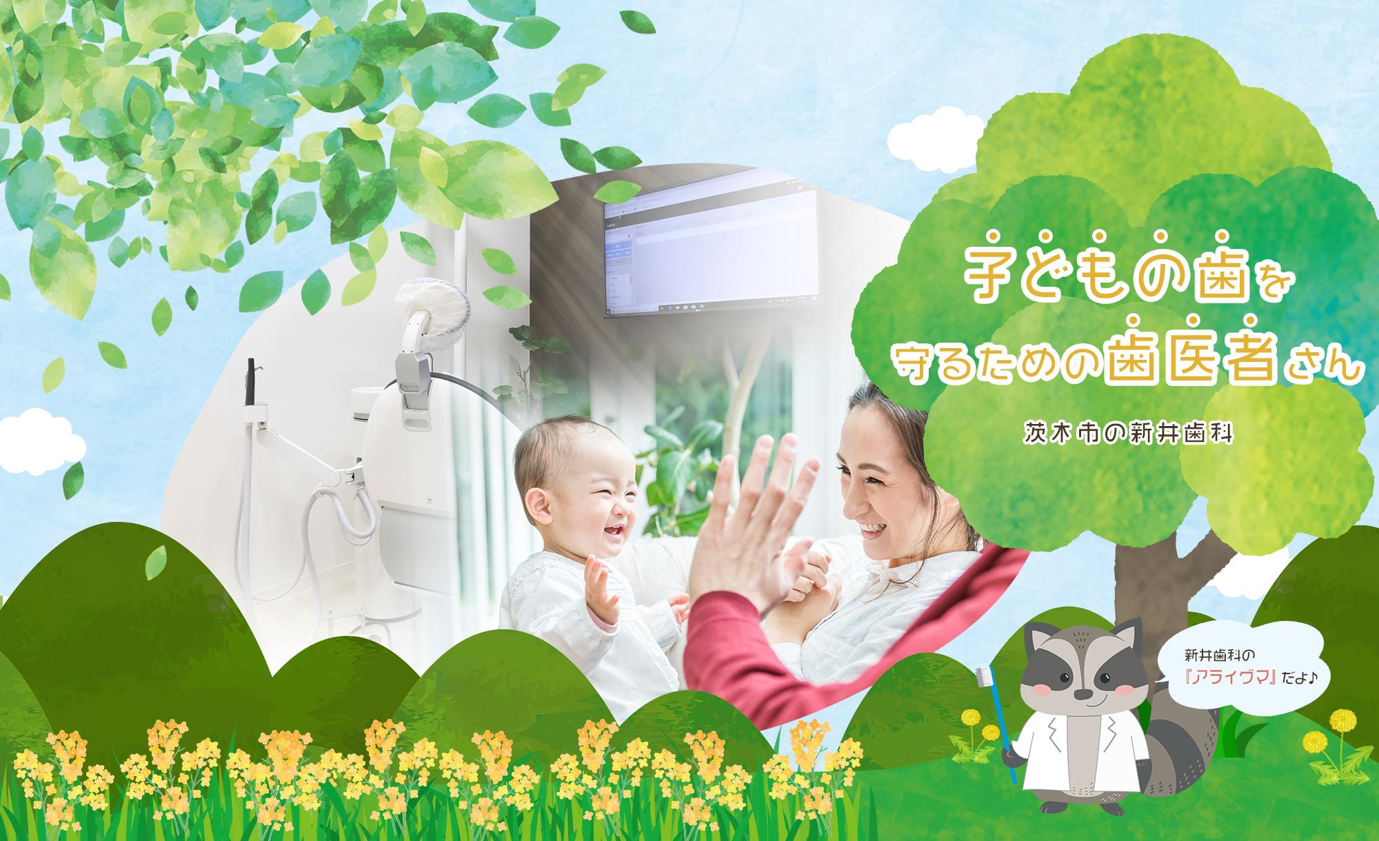 子どもの歯を守るための歯医者さん 茨木市の新井歯科